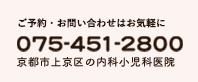 京都市上京区の内科小児科医院